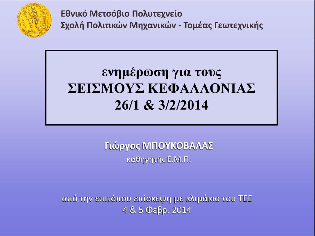 KEFALLONIA_04_Mpoykovalas_Giorgos_Page_01