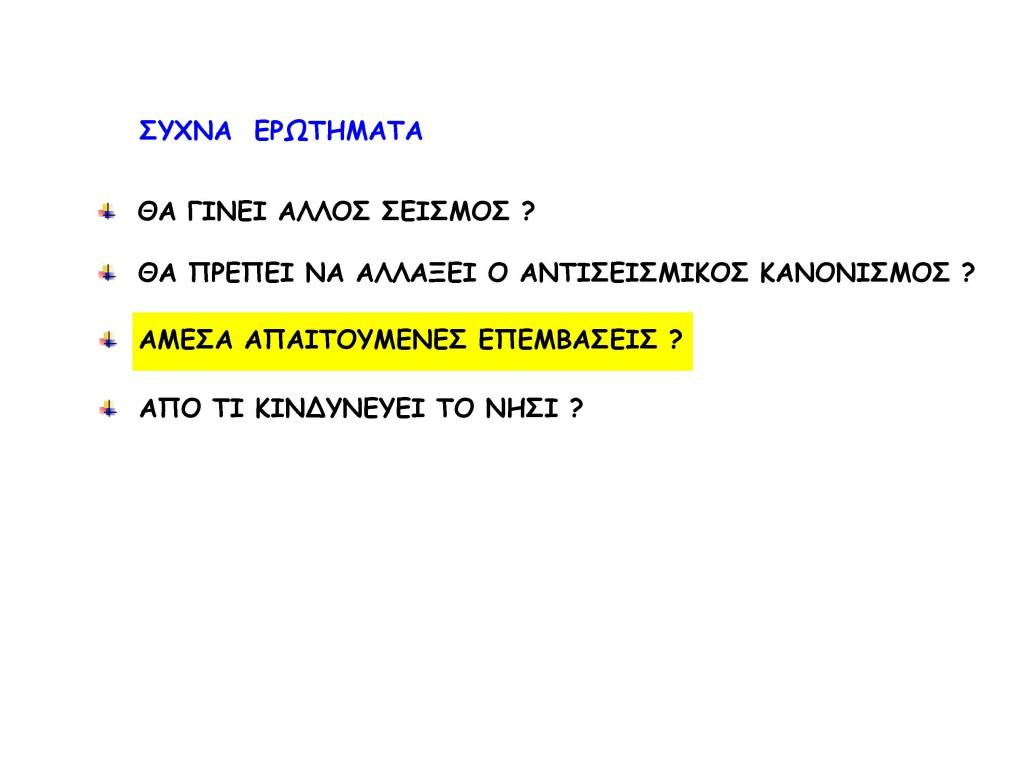 KEFALLONIA_04_Mpoykovalas_Giorgos_Page_11