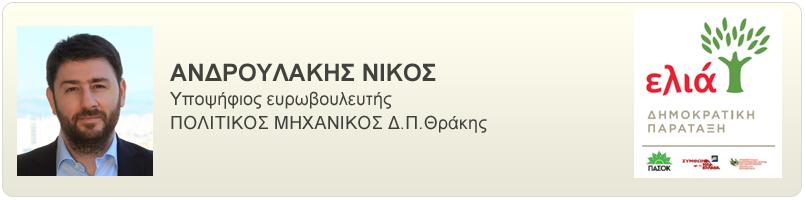 euro_androulakis2014