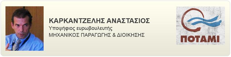 euro_karkanztelis