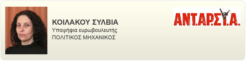 euro_koilakou_2014