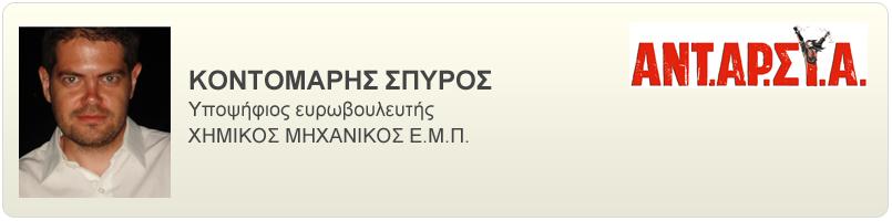 euro_kontomaris.png
