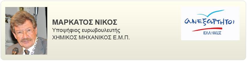 euro_markatos