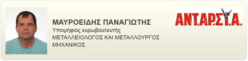 euro_mauroeidis_2014