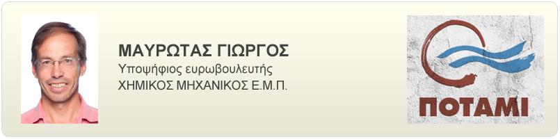 euro_mavrotas2014