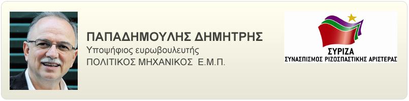 euro_papadimoulis2014