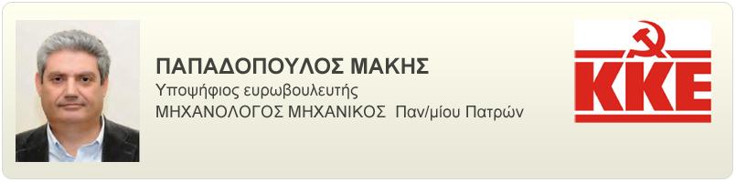 euro_papadopoulos2014