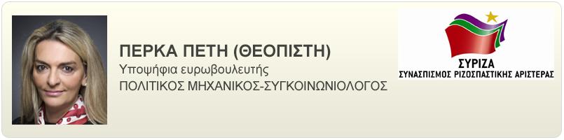 euro_perka2014