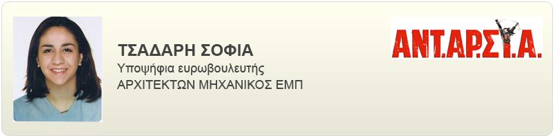 euro_tsadari_2014