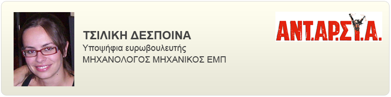 euro_tsilikri_2014