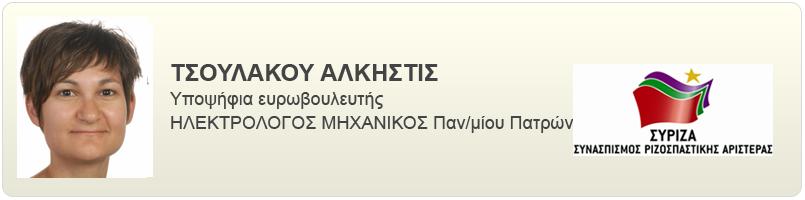 euro_tsoulakou_2014