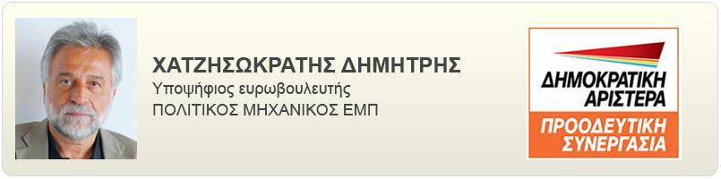 euro_xatzisokratis_2014