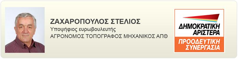 euro_zaxaropoulos_2014