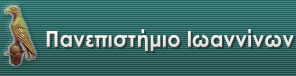 logo Πανεπιστήμιο Ιωαννίνων