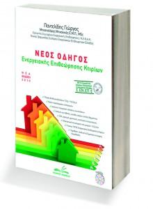 BIBLIO-energeiakos-odigos-220x300