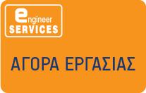 e service 10