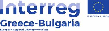 Ευρωπαϊκό Πρόγραμμα Interreg Διασυνοριακής Συνεργασίας «Ελλάδα – Βουλγαρία 2021-2027» για φορείς, πολίτες και επιχειρήσεις