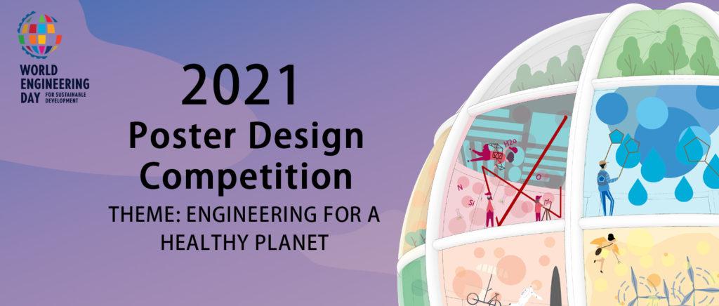 WFEO – Διαγωνισμός σχεδιασμού αφίσας για την παγκόσμια ημέρα Μηχανικής 2021