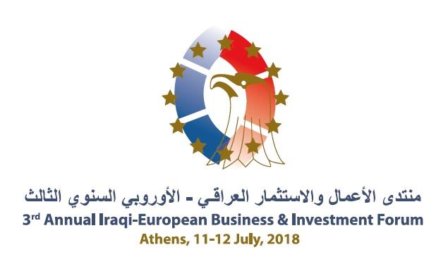3ο Ετήσιο Ιρακινo-Ευρωπαϊκό Φόρουμ Επιχειρηματικότητας και Επενδύσεων, Αθήνα  11-12 Ιουλίου 2018