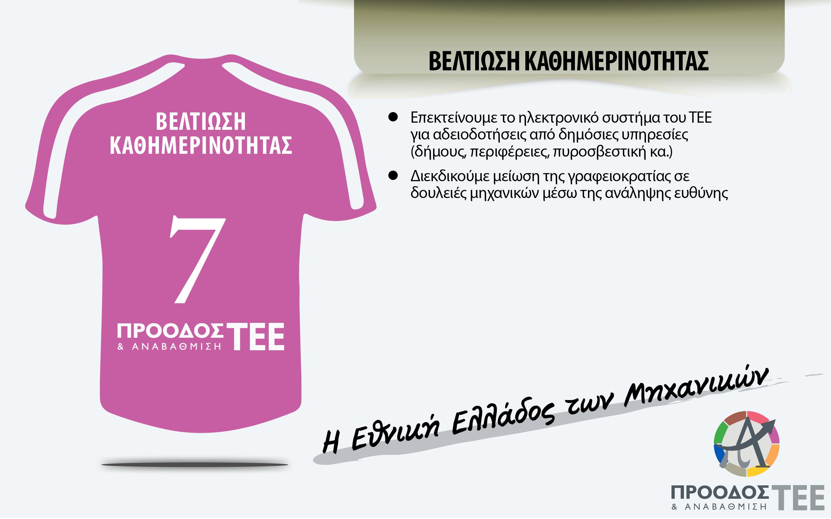 aa65206ef713 Διαβάστε τις θέσεις μας αναλυτικά στην διέυθυνση http   www.proodos-tee .gr theseis