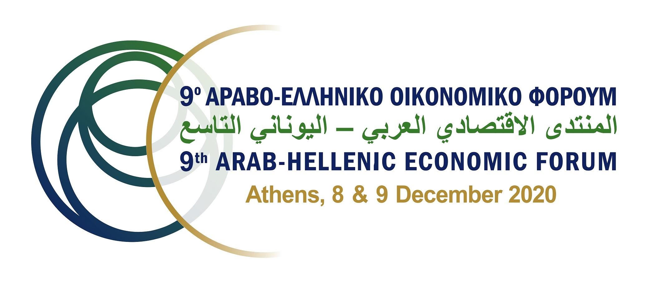 9ο Αραβο- Ελληνικό Οικονομικό Φόρουμ 8 & 9 Δεκεμβρίου 2020