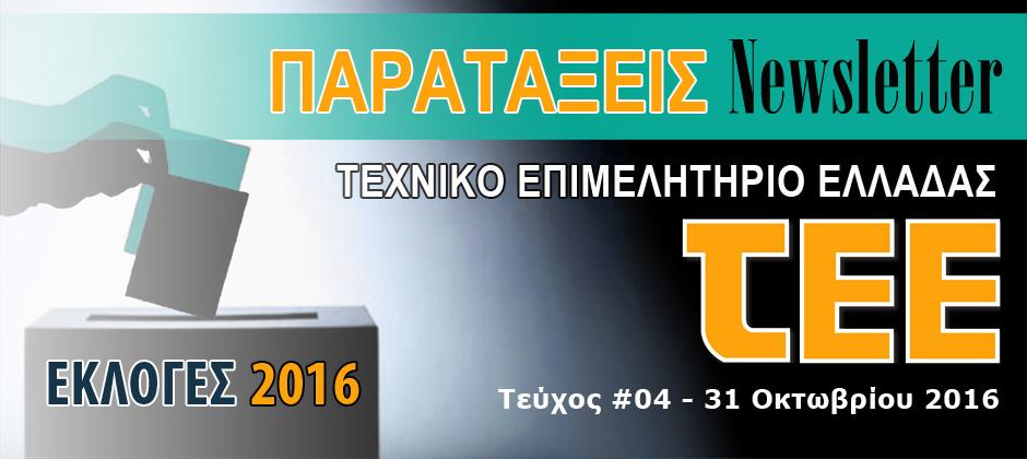 2d3cb92ca07f TEE » ΤΕΥΧΟΣ  4 – 31 10 2016