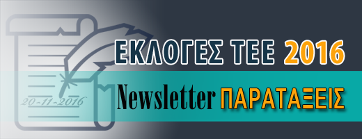 BANNER-NEWSLETTER-EKLOGES-2016
