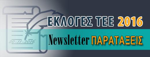 BANNER-NEWSLETTER-EKLOGES-2016