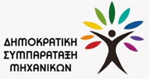 DHSYM-logo