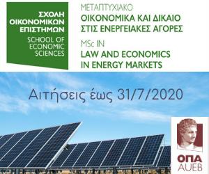 """ΣΧΟΛΗ ΟΙΚΟΝΟΜΙΚΩΝ ΕΠΙΣΤΗΜΩΝ - ΜΕΤΑΠΤΥΧΙΑΚΟ """"Οικονομία και Δίκαιο στις Ενεργειακές Αγορές""""- Αιτήσεις έως 31/7/2020"""