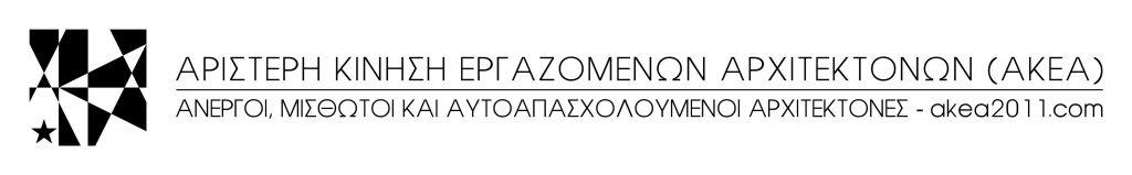 logo_fin-akea