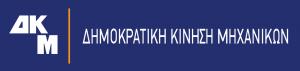 Logo_DKM_blue-black_2
