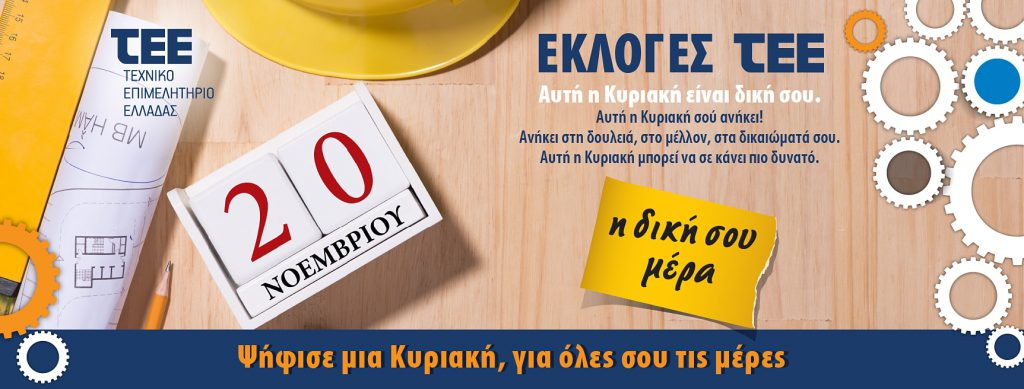 tee-ekloges_fbcove-f