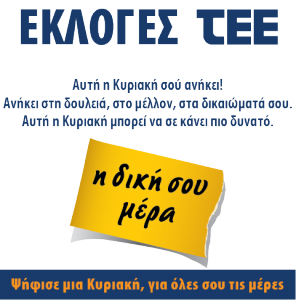 tee-ekloges_slider-front