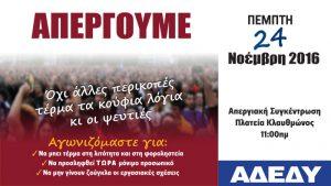adedy_apergia_24112016