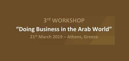 """3η Ημερίδα – Workshop """"Doing Business in the Arab World"""" 21 Μαρτίου 2019"""