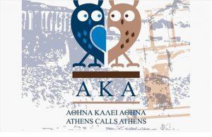 Πολιτιστική Εταιρεία «Αθήνα Καλεί Αθήνα»