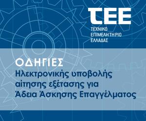 Οδηγίες για την εγγραφή στο Σύστημα Ηλεκτρονικών Εξετάσεων Άδειας ασκήσεως επαγγέλματος