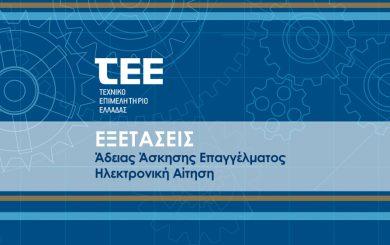 Σύστημα Ηλεκτρονικών Εξετάσεις Άδειας ασκήσης επαγγέλματος - ηλεκτρονική αίτηση