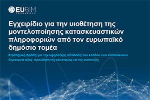 Εγχειρίδιο για την υιοθέτηση της μοντελοποίησης κατασκευαστικών πληροφοριών από τον ευρωπαϊκό δημόσιο τομέα