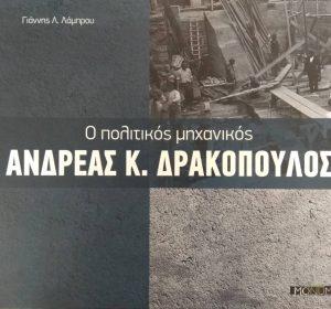 Ανδρέας Κ. Δρακόπουλος : Ο πολιτικός μηχανικός : οδοιπορικό σε οικοδομικά και τεχνικά έργα που σχεδίασε και επέβλεψε (1912-1945) / Γιάννης Λ. Λάμπρου