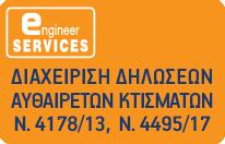 e service 1