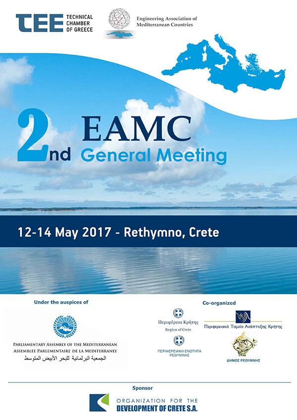 Το Τεχνικό Επιμελητήριο Ελλάδας, στο πλαίσιο της συνεργασίας του  με Διεθνείς Οργανισμούς, φιλοξένησε στο Ρέθυμνο τις εργασίες της EAMC