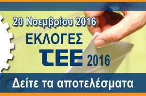 eidisi-results-ekloges-tee-2016
