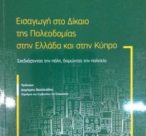 Εισαγωγή στο δίκαιο της πολεοδομίας στην Ελλάδα και στην Κύπρο: σχεδιάζοντας την πόλη, δομώντας την πολιτεία / Κωνσταντίνος Δ. Καρατσώλης ; πρόλογος Δημήτρης Βασιλειάδης