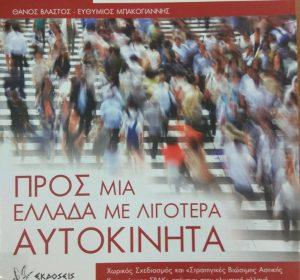 """Προς μια Ελλάδα με λιγότερα αυτοκίνητα : χωρικός σχεδιασμός και """"στρατηγικές βιώσιμης αστικής κινητικότητας-ΣΒΑΚ"""" απέναντι στην κλιματική αλλαγή / Θάνος Βλαστός, Ευθύμιος Μπακογιάννης"""
