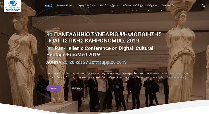 3ο Πανελλήνιο Συνέδριο Ψηφιοποίησης Πολιτιστικής Κληρονομίας