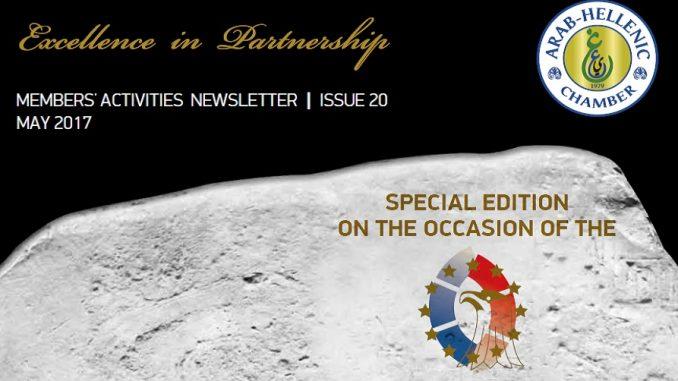 Ειδική έκδοση του Members' Activities Newsletter του Αραβο-ελληνικού Επιμελητηρίου Εμπορίου και Ανάπτυξης