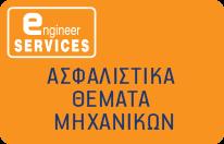 Ενημέρωση για ασφαλιστικά θέματα μηχανικών