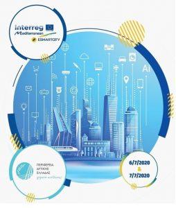Διεθνές διαδικτυακό συνέδριο για τις δυνατότητες και προοπτικές της «έξυπνης» πόλης- 6 έως 7 Ιουλίου 2020
